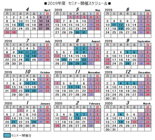 seminar_schedule2019.png