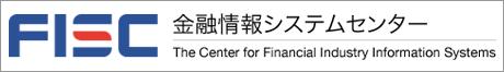 FISC 金融情報システムセンター