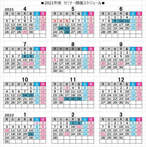 https://www.fisc.or.jp/topics/file/2021Schedule_20210318.png
